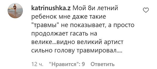 Комментарий пользователя Инстаграм