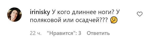Комментарий пользовательницы Инстаграм