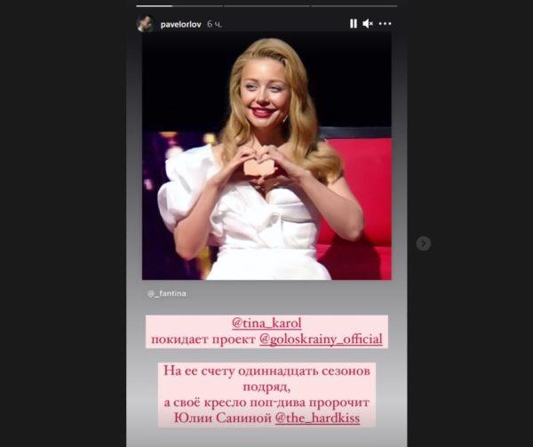 Скриншот из Инстаграма пиар-менеджера Тины Кароль