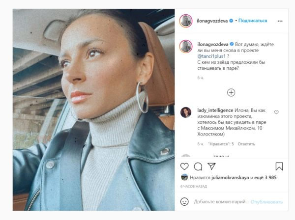 """Ілона Гвоздьова натякнула на повернення в """"Танці з зірками"""""""