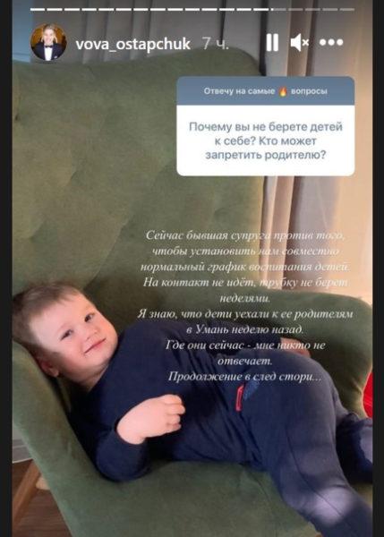 Скріншот з Інстаграма Володимира Остапчука