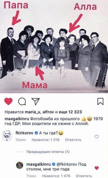 Батьки Максима Галкіна були знайомі з Пугачовою, коли йому самому було всього 3 роки