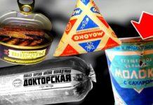 Продукты из СССР