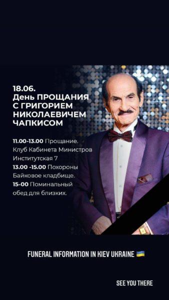 Похорон Григорія Чапкіса: дата і місце прощання з легендарним танцюристом