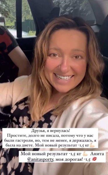 Наталья Могилевская призналась, сколько килограммов сбросила за неделю с новой диетой Аниты Луценко