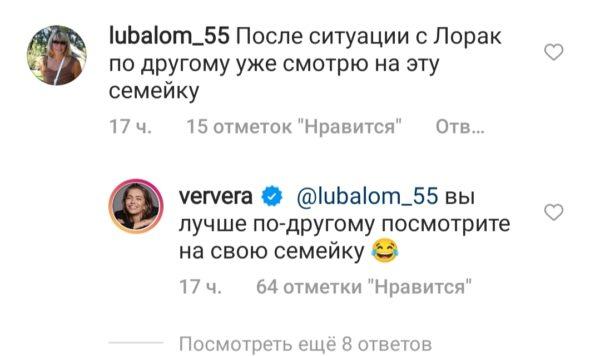 Комментарии под публикацией Брежневой