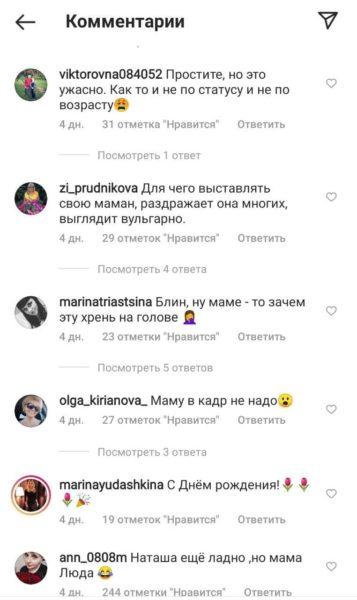 Скріншот коментарів зі сторінки Наташі Корольової