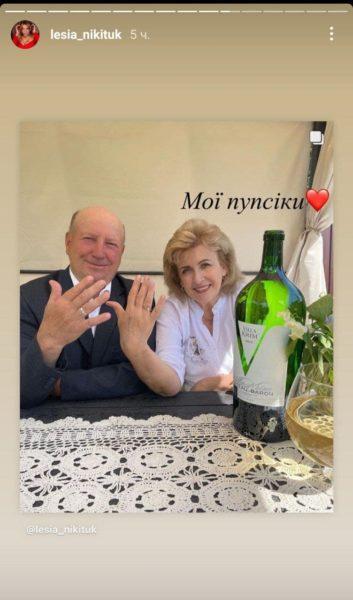 Леся Никитюк показала своих счастливых родителей в их годовщину