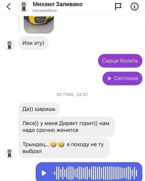 Лесю Никитюк взломали мошенники