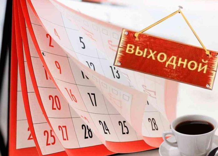 Рада хоче скасувати в Україні частина вихідних
