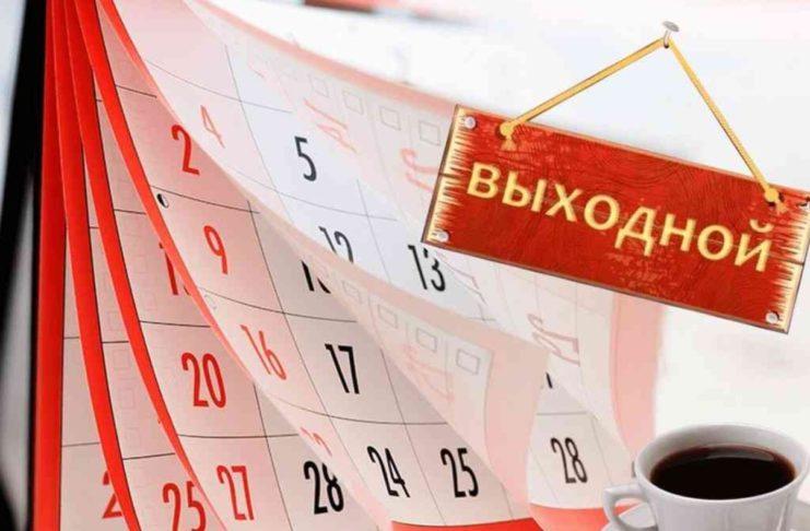 Рада хочет отменить в Украине часть выходных