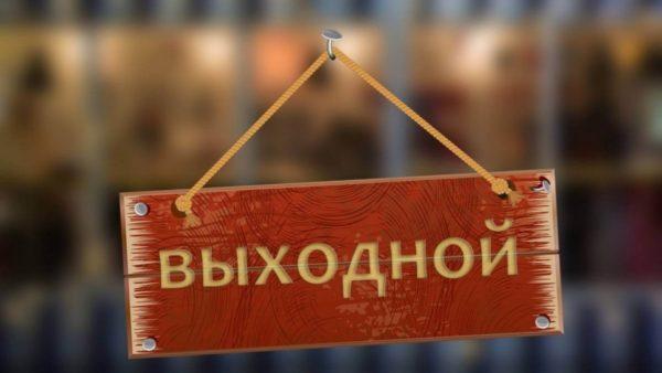 """""""Длинные выходные"""", которые так любят украинцы могут отойти в прошлое"""