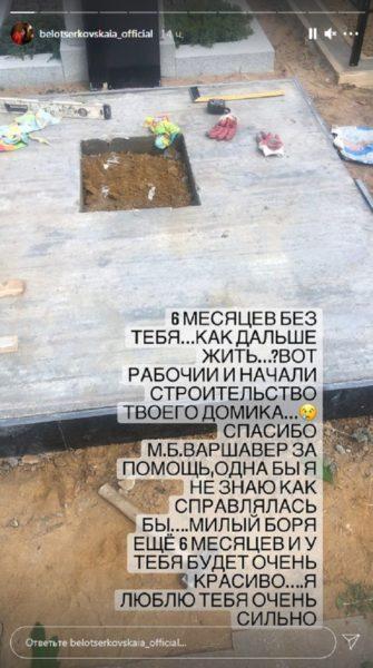 Место захоронения Грачевского: скриншот Инстаграм-сториз Екатерины Белоцерковской