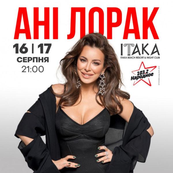 Ані Лорак виступить в Одесі