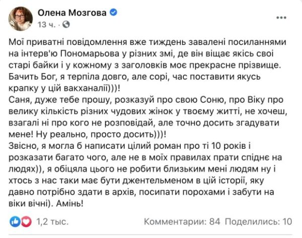 Скриншот публикации Алены Мозговой в Facebook