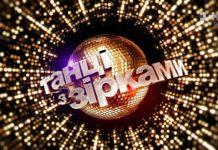 Кто станет первым участником Танцев со звездами?