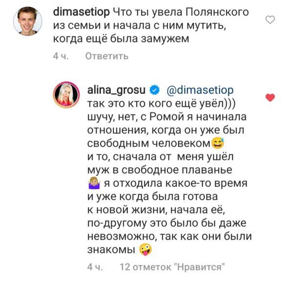 Алина Гросу ответила на вопросы о Полянском: скриншот Инстаграм Гросу