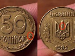 Редкие монеты в Украине