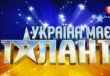 """Шоу """"Україна має талант"""""""