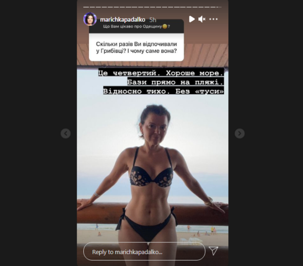 Маричка Падалко поразила подтянутым телом: скриншот Инстагам-сториз телеведущей