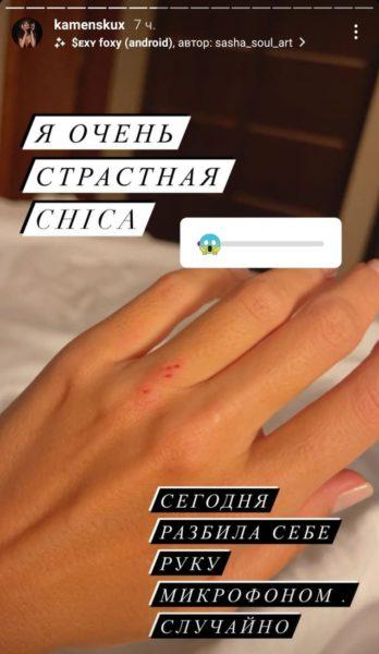 Скриншот Инстаграм-сториз Насти Каменских