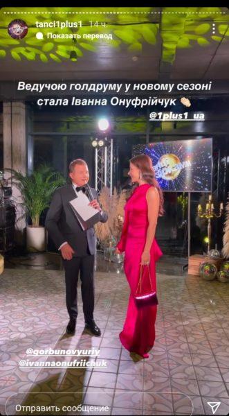 Юрій Горбунов з новою ведучою голд-руму Іванною Онуфрійчук