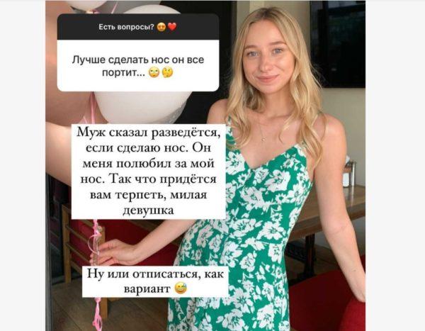 Скриншот Инстаграм Екатерины Павлик