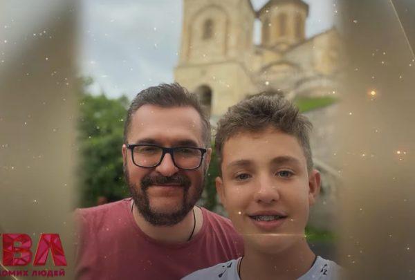 Александр Пономарев и его сын Саша