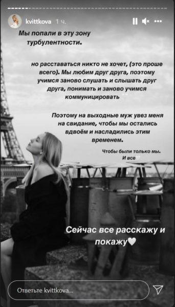Дарья Квиткова заявила о проблемах в семье