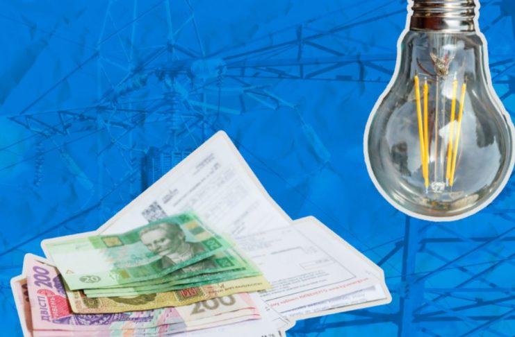 Тарифы на электроэнергию, штрафы и прочее - что изменится с 1 октября 2021? Фото - Слово і Діло