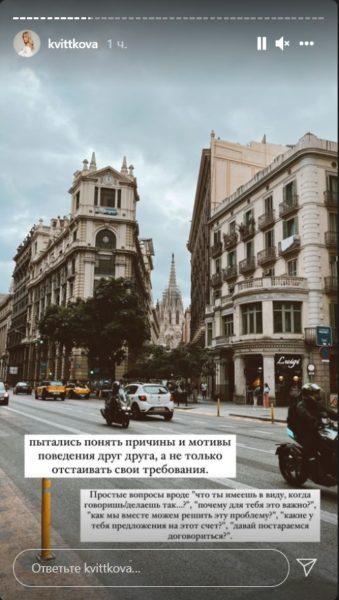 Даша и Никита провели выходные в Барселоне
